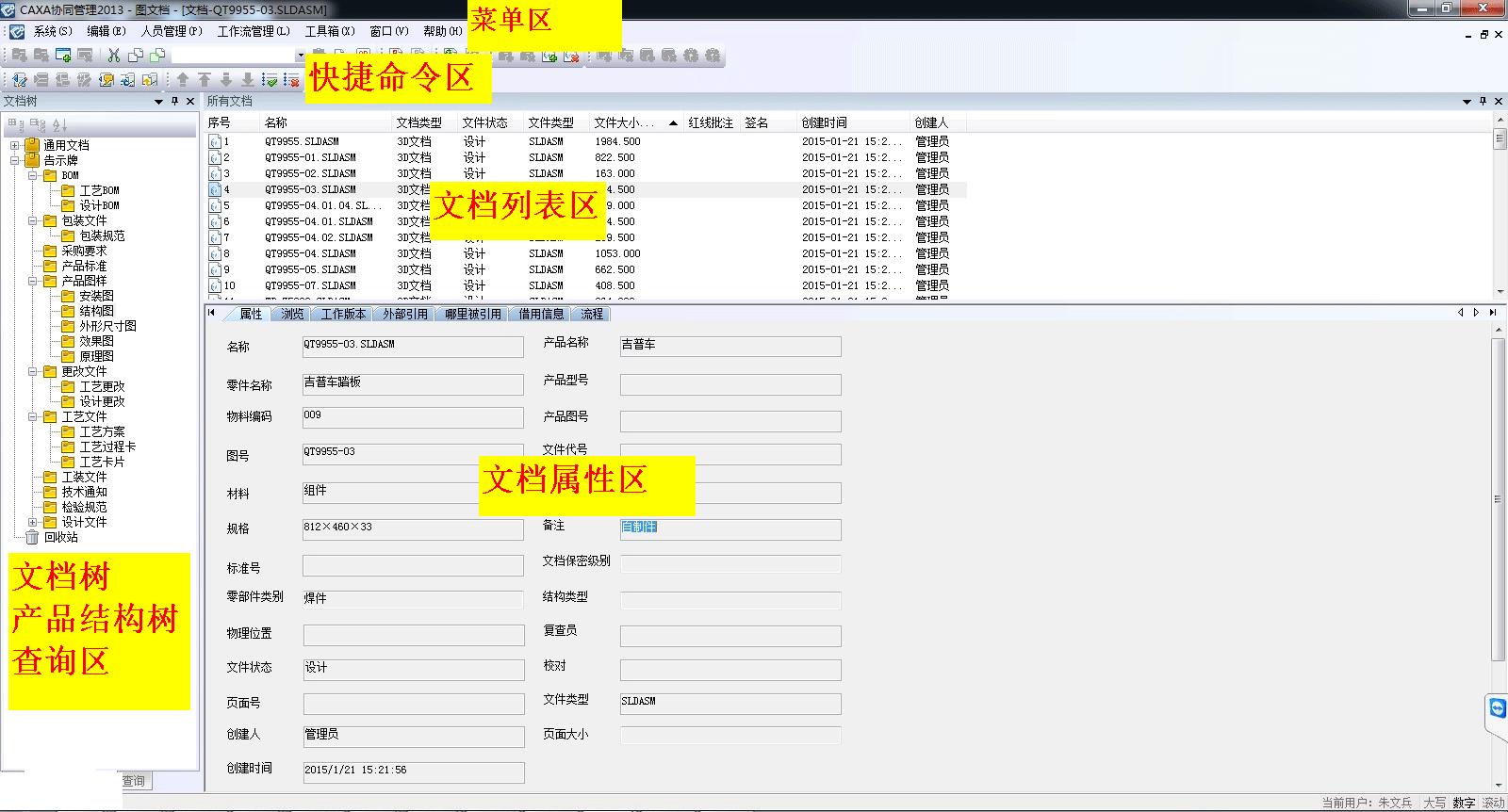 CAXA PLM-3