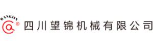 四川望锦机械有限公司