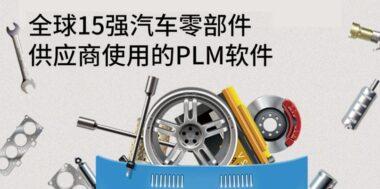 全球15强汽车零部件供应商使用的PLM软件