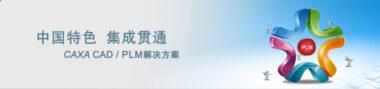东南轴承:CAXA PLM搭建企业信息化公共平台