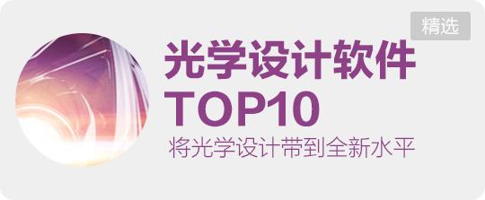 光学设计软件TOP10