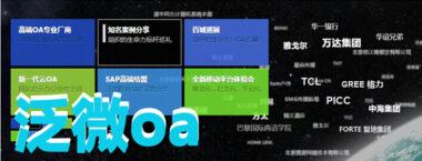 泛微协同管理在上海医药的应用案例