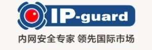 IP-guard一体化内网安全管理系统