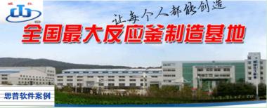 国内最大反应釜制造商威海化机 利用SIPM/PLM打通企业级产品数据信息流