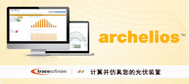 archelios™光伏软件解决方案系列