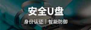 天锐绿盾安全U盘系统