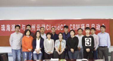 神州云动:派诺科技CloudCC CRM项目近日启动
