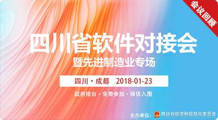 四川省先进制造业软件供需活动