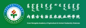 内蒙古自治区农牧业科学院