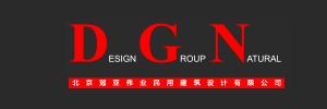 北京冠亚伟业民用建筑设计有限公司
