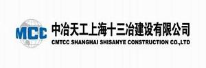 上海十三冶建设有限公司