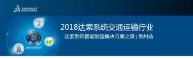 """7月18日,""""班筑软件""""亮相第29届中国(上海)国际建材及室内装饰展览会!"""