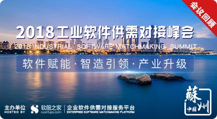 苏州工业软件峰会