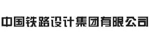 中国铁路设计集团有限公司