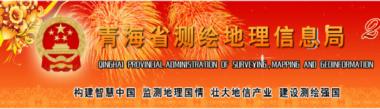 助力青海省测绘地理信息局共建信息安全平台