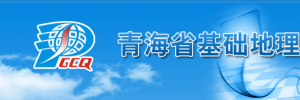 青海省测绘地理信息局基础地理信息中心