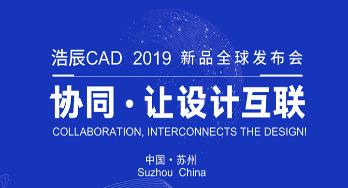 协同·让设计互联|浩辰CAD 2019全球发布会9月10日见!
