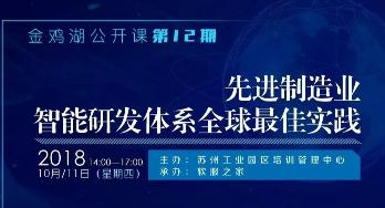 金鸡湖公开课第12期——先进制造业智能研发体系全球最佳实践