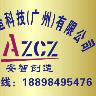 安智创造科技(广州)有限公司
