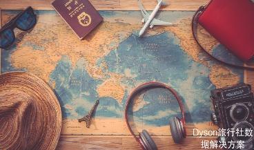 Dyson数据采集定制化-旅行社数据解决方案!