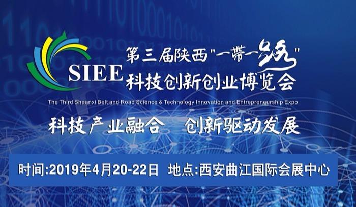 第三届陕西'一带一路'科技创新创业博览会