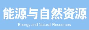能源与自然资源