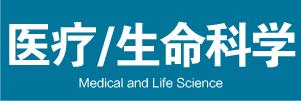 医疗/生命科学