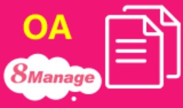 8Manage OA:打通企业系统一体化,优化内部审批流程