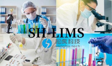 松虎科技-环境监测LIMS系统