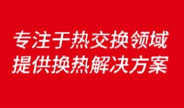 浙江银轮机械股份有限公司升级SIPM/PLM