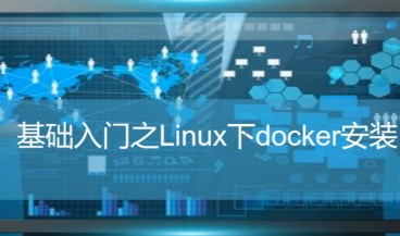 OurwayBI基础入门之Linux下docker安装【笔记】