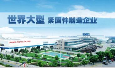 晋亿实业股份有限公司扩大SIPM/PLM使用范围