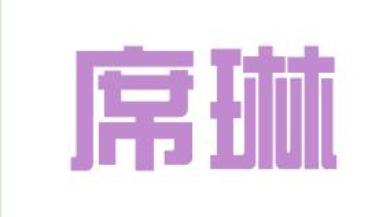 上海席琳机器人科技有限公司成功签约SIPM/PLM标准版