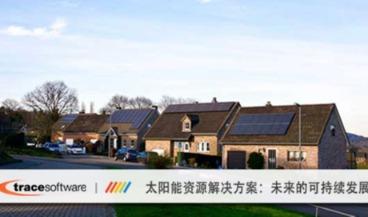 太阳能资源解决方案