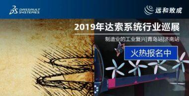 【邀请函】2019年达索系统行业巡展   制造业的工业复兴