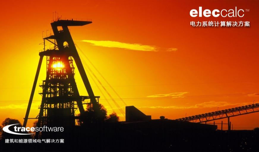 中国黄金与法国电气设计软件eleccalc建立战略合作