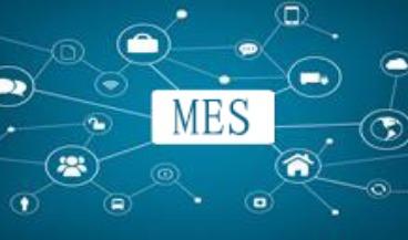 一套MES系统软件要多少钱?