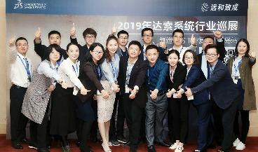 共赴青岛 | 达索系统&山东远和致成助力中国工业复兴
