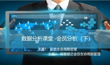 零售行业数据分析之会员体系(下)·技巧整理