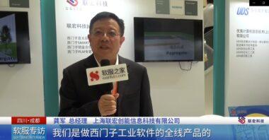 专访|2019西门子工业软件大中华区Realize LIVE用户大会-上海联宏创能信息科技有限公司