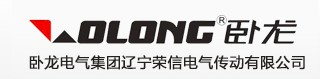 卧龙电气集团辽宁荣信电气传动有限公司