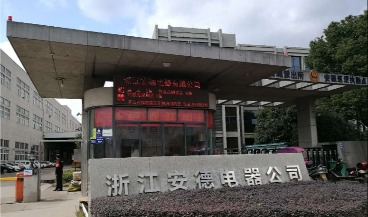 浙江安德电器深化SIPM/PLM应用