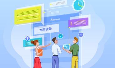 8MSaaS:如何管好合同项目,提升业务优势?