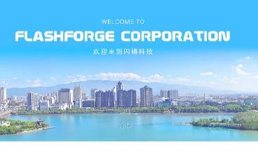 浙江闪铸三维科技有限公司升级SIPM/PLM