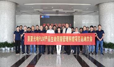 热烈祝贺合肥美亚光电技术股份有限公司Aras PLM项目正式启动!