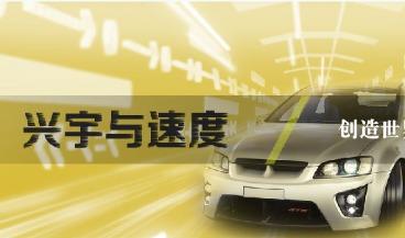 浙江兴宇汽车零部件有限公司打造卓越研发管理平台