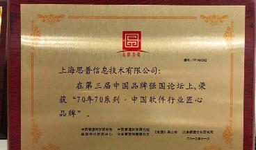 """祝贺思普软件获第三届中国品牌强国论坛 """"70年70系列中国软件匠心品牌"""" 称号"""