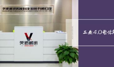 英诺威讯智能科技(杭州)有限公司续签思普软件售后服务