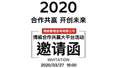 【合作共赢 伙伴招募】博威合作共赢大平台说明会-2020.3.27网络直播