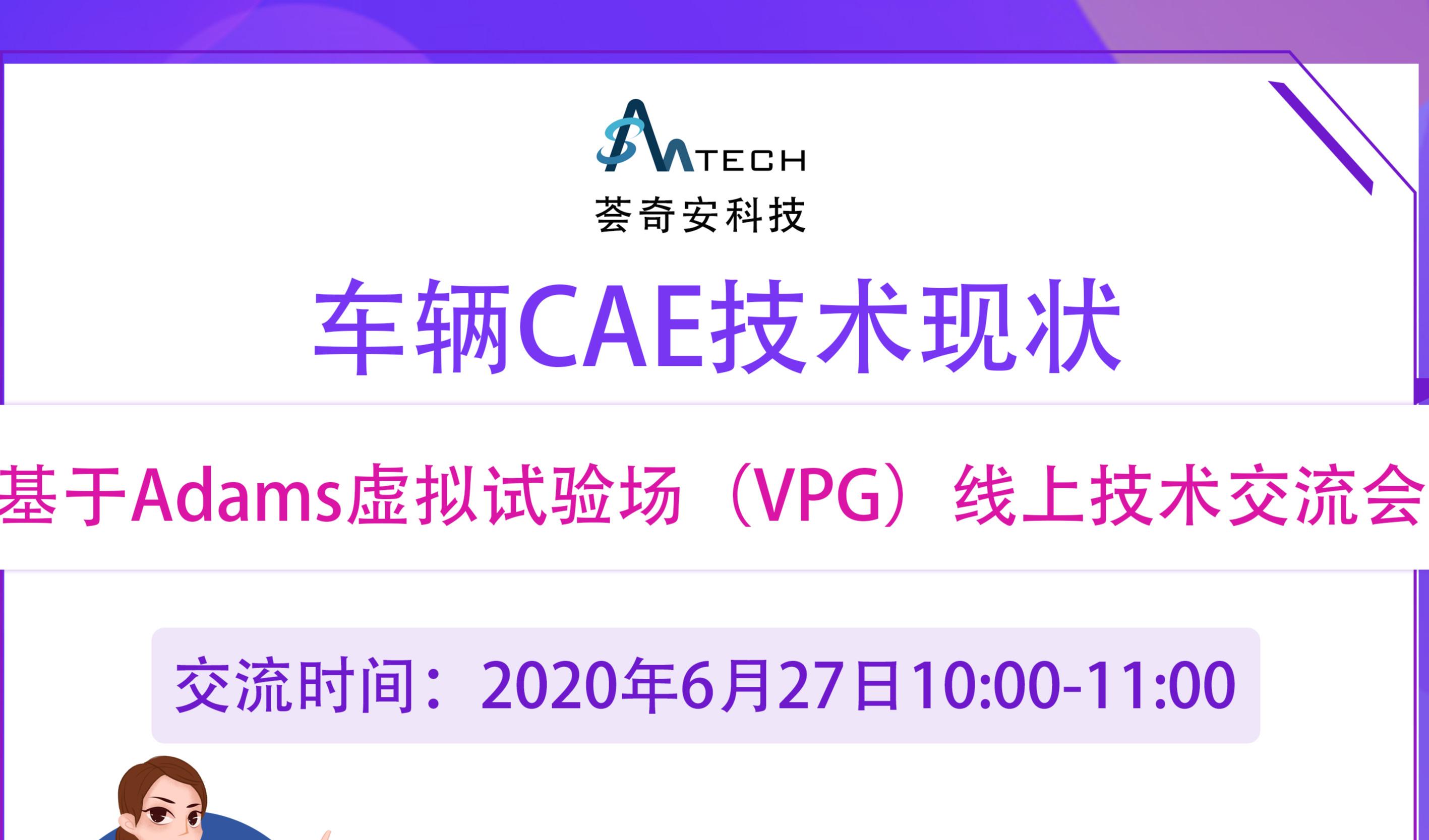 车辆CAE技术现状-基于Adams虚拟试验场(VPG)线上技术交流会